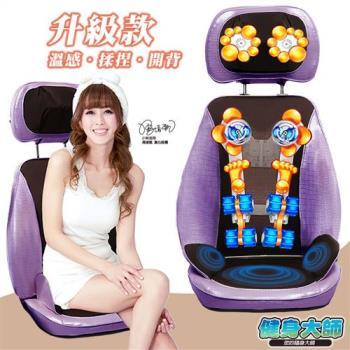 健身大師- 108顆按摩頭按摩椅墊腰部加大款開背推拿刮痧-紫