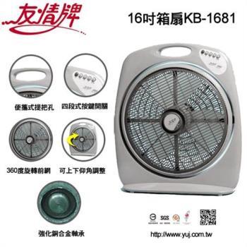 ★ 友情牌 ★16吋可調仰角箱型扇 KB-1681