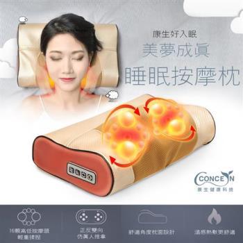 Concern 康生 好入眠-美夢成真睡眠按摩枕(CON-1199)