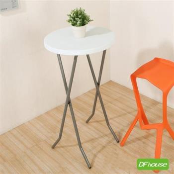 《DFhouse》桑格-塑鋼吧台桌(小)