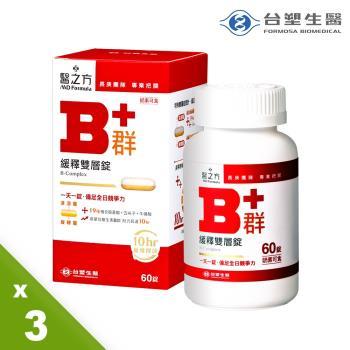 台塑生醫醫之方緩釋B群雙層錠60錠3入組