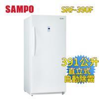 聲寶SAMPO  390公升直立無霜冷凍櫃SRF-390F