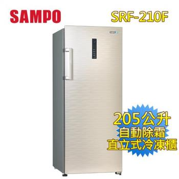 聲寶SAMPO 205公升直立無霜冷凍櫃(香檳金)SRF-210F