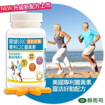 任選2件88折【赫而司】關健500C運動膠囊專利C3C薑黃素 (90顆/罐)