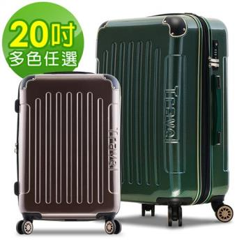 ARTBOX 光速疾風X 20吋碳纖維紋PC鏡面可加大行李箱 (多色任選)