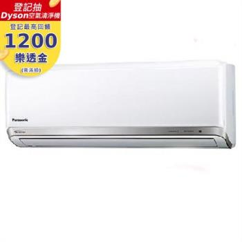 加贈安裝保固1年★Panasonic國際冷氣 8坪 1級變頻分離式冷暖冷氣CS-PX50BA2/CU-PX50BHA2