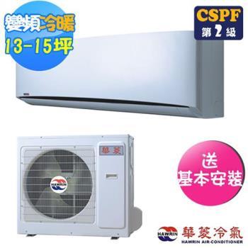 (送14吋風扇)華菱冷氣 13-15坪 極致S系列 2級變頻冷暖分離式冷氣DTS-90KIVSH/DNS-90KIVSH