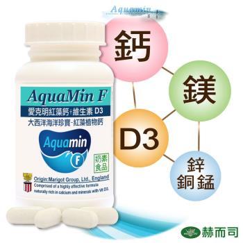 任選2件85折【赫而司】愛爾蘭Aquamin-F愛克明紅藻鈣