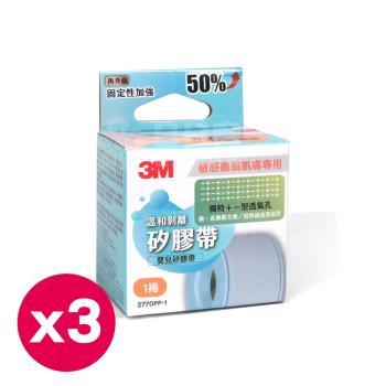 【3M】溫和剝離矽膠帶 1吋x5公尺 (3捲入)