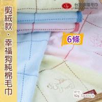 幸福家族剪絨純棉毛巾 (6條裝  小資組)   ~台灣興隆毛巾製~