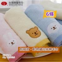 動物繡花剪絨毛巾(6條裝  小資組)  ~台灣興隆毛巾製~100%純棉