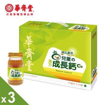 【華齊堂】兒童成長鈣手提盒(60ml*30入) *3盒