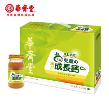 【華齊堂】兒童成長鈣手提盒(60ml*30入) *1盒