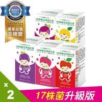 【悠活原力】LP28敏立清益生菌 第四代菌株升級版-精選2盒組(30條入/盒)