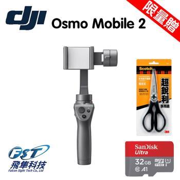 DJI~Osmo Mobile 2 手機雲台(飛隼公司貨)
