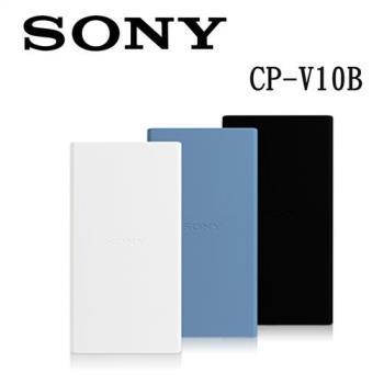 SONY CP-V10B 高質感霧面設計USB行動電源