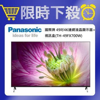 Panasonic國際牌 49吋4K連網液晶顯示器+視訊盒(TH-49FX700W)
