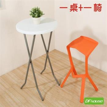 《DFhouse》桑格-塑鋼吧台桌(小)餐桌+機器人吧椅