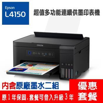 《活動登入可享第二年保固》EPSON  L4150 Wi-Fi 三合一連續供墨複合機 +一組墨水