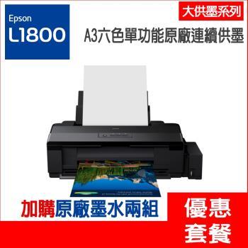 《活動登入可享三年保固》EPSON L1800 A3六色單功能原廠連續供墨印表機 + 兩組墨水