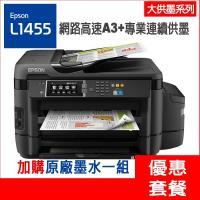 《活動登入可享第二年保固》EPSON L1455 高速網路Wi-Fi A3+連供傳真影印機 + 一組墨水