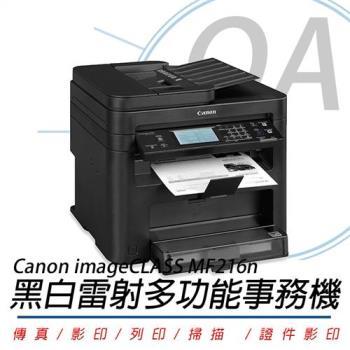 CANON 佳能 MF-216N 網路黑白多功能事務機(有話筒)