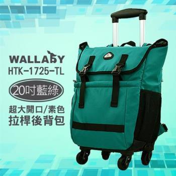 WALLABY 袋鼠牌 20吋素色 大容量 拉桿後背包 藍綠色