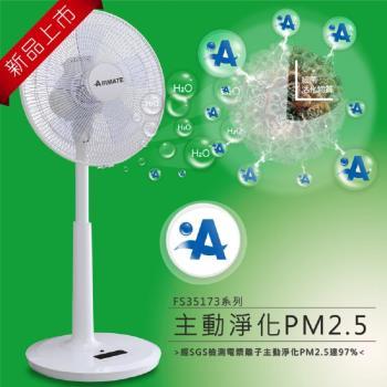 AIRMATE艾美特風扇 14吋 DC節能 電漿淨化離子遙控立扇 FS35173B (方盤)