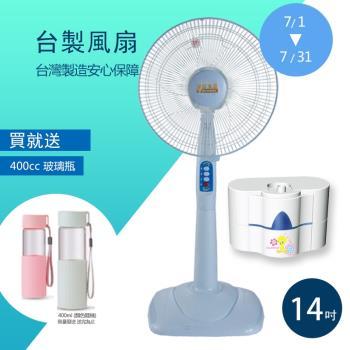華信風扇 14吋立扇+水氧霧化機 HF-1499+LA0071