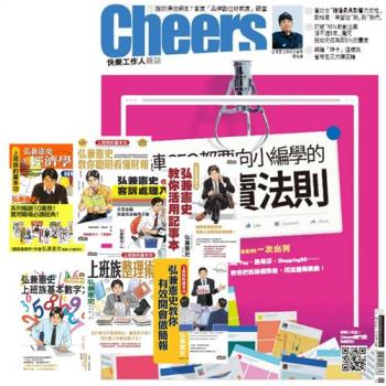 Cheers快樂工作人雜誌(1年12期)贈 弘兼憲史的上班族基本功(全7書)