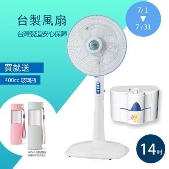 勳風風扇 14吋 立扇+水氧霧化機  HF1427 +LA0071