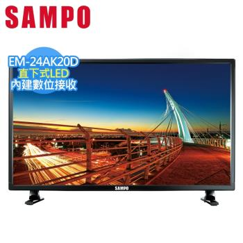 SAMPO聲寶 24吋 LED液晶顯示器+視訊盒 EM-24AK20D