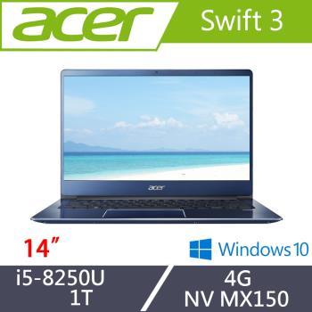 Acer宏碁 Swift 3 效能筆電 SF314-54G-508B 14吋/i5-8250U/4G/1T/NV MX150 蝶豆花藍