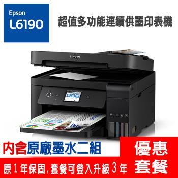 《活動登入可享第二年保固》EPSON L6190 雙網四合一傳真 連續供墨複合機 + 一組墨水