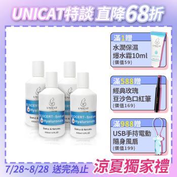UNICAT變臉貓 韓國水光 玻尿酸原液 30ml * 4