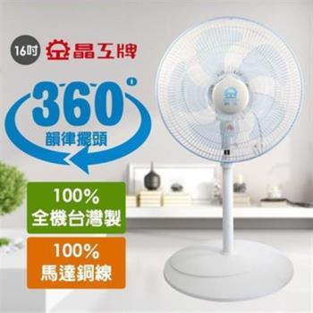 JINKON晶工風扇 16吋 360度旋轉風扇 S1637