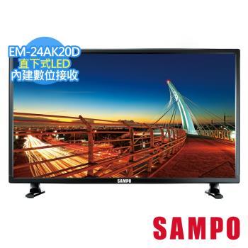 聲寶SAMPO 24吋 LED液晶顯示器+視訊盒 EM-24AK20D