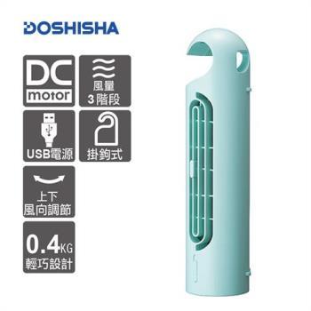 DOSHISHA風扇 隨行膠囊扇(藍色) FTT-302U
