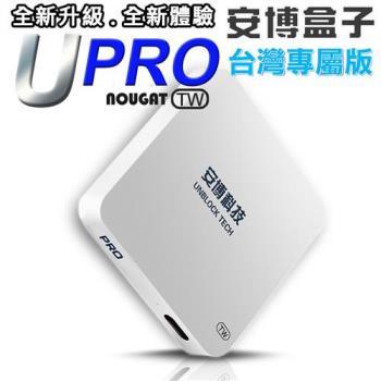 U-PRO安博盒子台灣版公司貨藍芽智慧電視盒X900