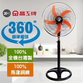 JINKON晶工風扇 20吋 龍捲風扇 S2015T