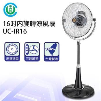 中央興風扇 16吋 內旋轉涼風扇 UC-IR16