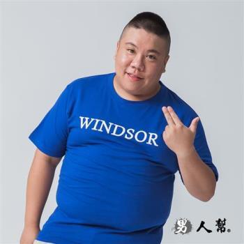 男人幫大尺碼-韓系WINDSOR短袖T恤
