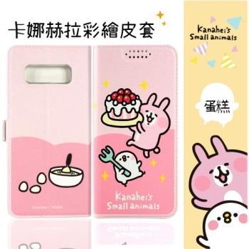 【卡娜赫拉】Samsung Galaxy Note 8 彩繪可站立皮套(洗澡)