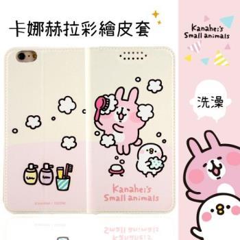 【卡娜赫拉】iPhone 8 / iPhone 7 (4.7吋) 彩繪可站立皮套(洗澡)