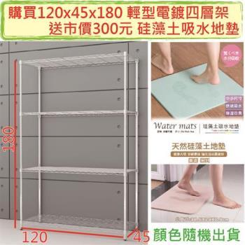A+生活館 120x45x180輕型電鍍四層架 贈送 硅藻土吸水地墊