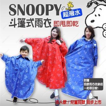 寶藏屋 SNOOPY 超潑水斗篷式雨衣(紅藍兩色/成人及兒童款)
