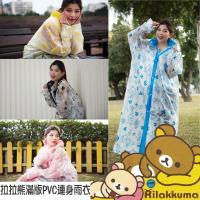寶藏屋拉拉熊滿版PVC連身雨衣(四色任選)