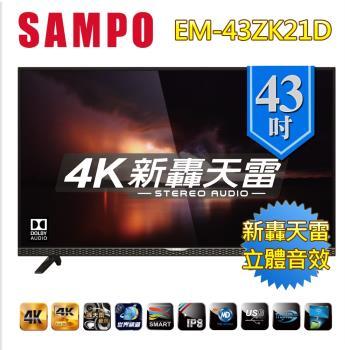 SAMPO聲寶 43型 新轟天雷4K Smart  LED液晶+視訊盒EM-43ZK21D