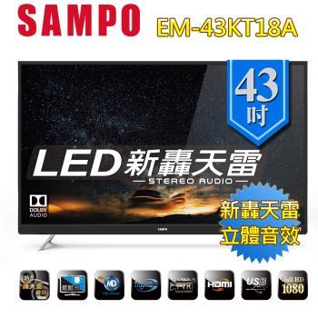 SAMPO聲寶 43型新轟天雷 FHD LED液晶顯示器 EM-43KT18A