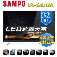 聲寶SAMPO 32型新轟天雷 LED液晶顯示器 EM-32KT18A